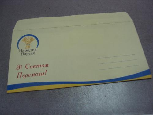 конверт украина народная партия с днем победы №1053