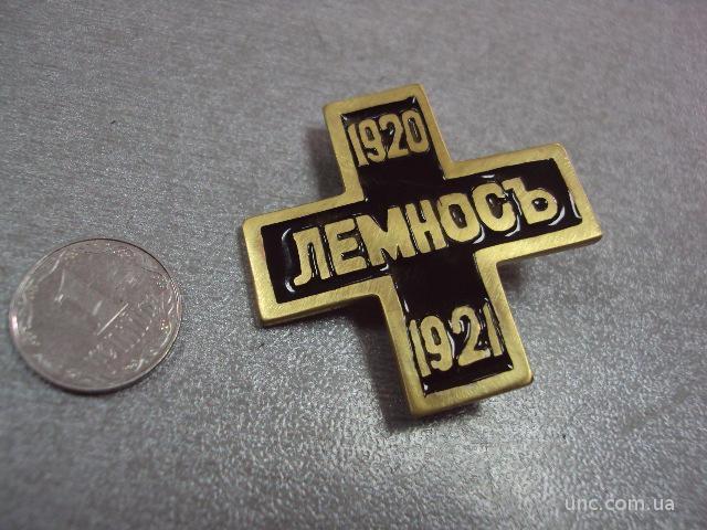 крест белое движение лемносъ 1920-1921 копия
