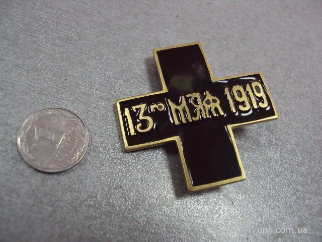 крест белогвардейское движение 13 мая 1919 копия