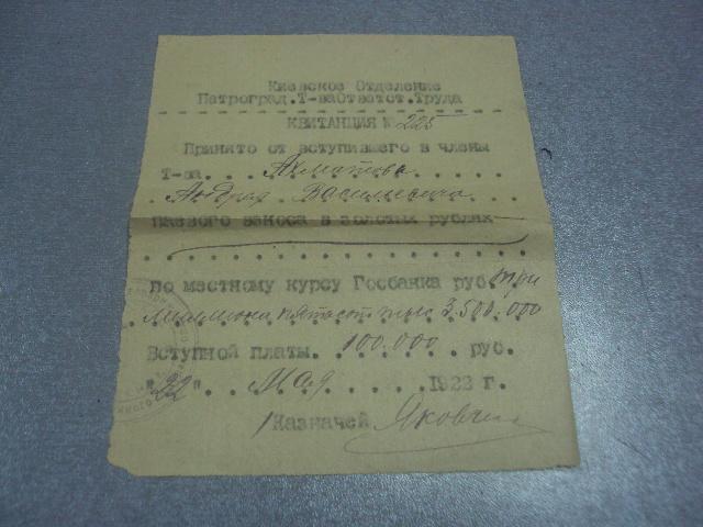 квитанция денежная 1922 №1700