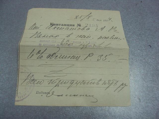 квитанция денежная 1924 №1699