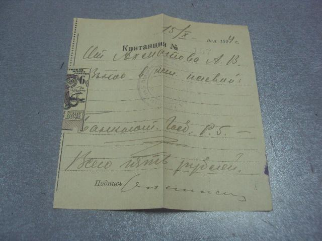 квитанция денежная 1924 марка №1702