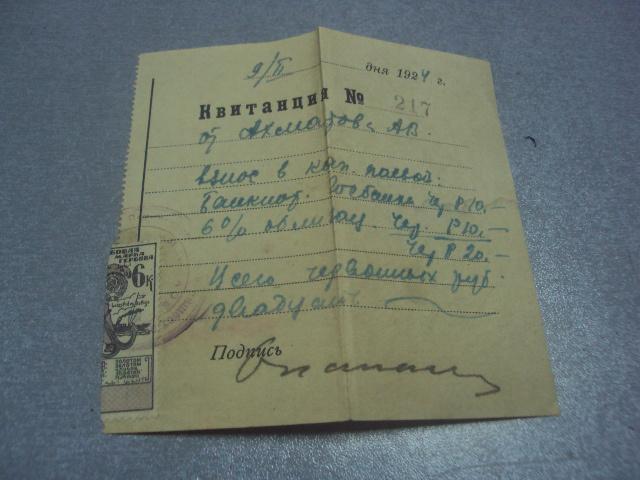 квитанция денежная 1924 марка №1703