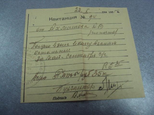 квитанция денежная 1925 №5131