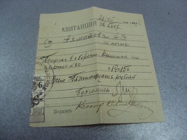 квитанция денежная 1925г марка №5113