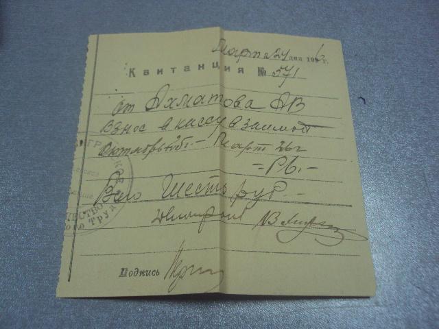 квитанция денежная 1926 №1698