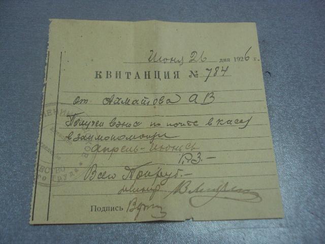 квитанция денежная 1926 №1701