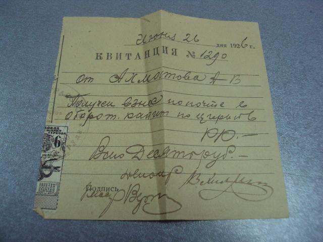квитанция денежная 1926г марка №5112