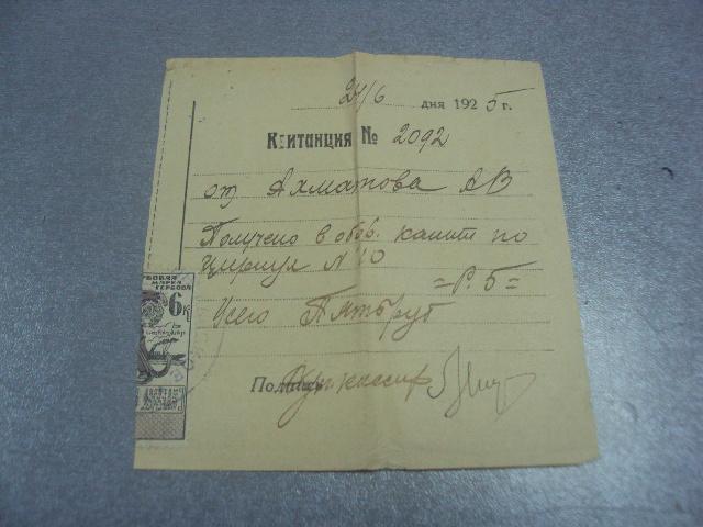 квитанция денежная марка 1925 №1697