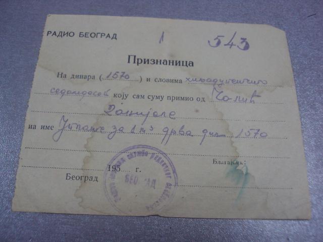 квитанция радио белград 1944  №450