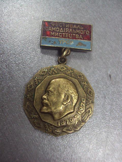 лауреат фестиваль самодеятельного искусства урср ленин 1970 №5275
