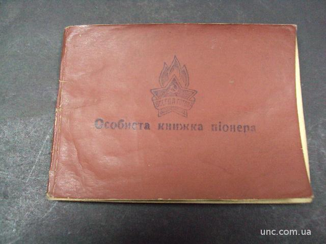 личная книжка пионера пионерия ссср №7483