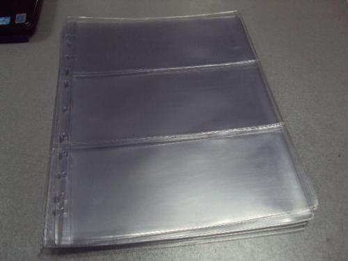 лист листы для банкнот формат на 3 купюры А4  лот 15 шт №1725
