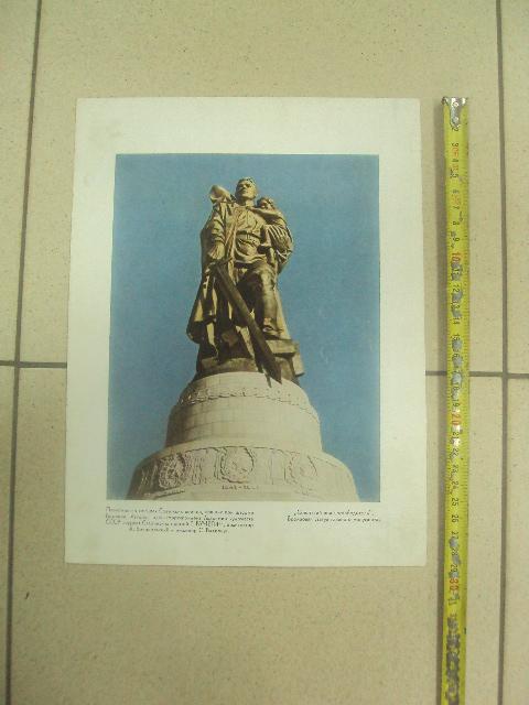 литографии памятник вучетич советским воинам освободителям №8343