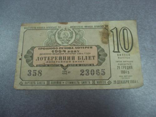 лотерейный билет 10 выпуск 1964 украинская сср №4328