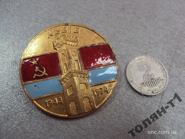 знак львов 30 лет освобождения 1944-1974 №10725