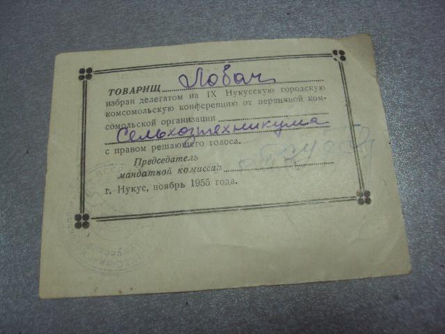 мандат делегат 1955 конференция влксм уз ссср г.нукус №480