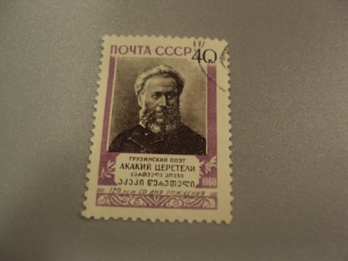 марка 1960 ссср поэт акакий церетели гаш №1246
