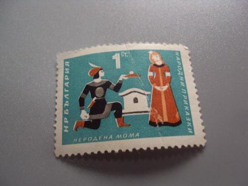 марка Болгария 1964 народные сказки пословицы негаш №9675