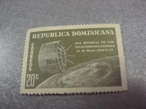 марка Доминиканы Доминиканская Республика космос 1970 телекоммуникация спутник №252