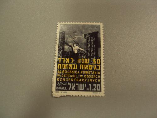 марка Израиль 1993 памятник мемориал 50 лет повстання негаш №1440