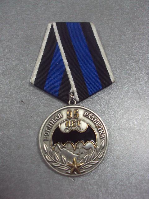 медаль 95 лет военная разведка №9284