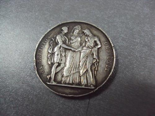 медаль настольная франция la religion les unit серебро №1738