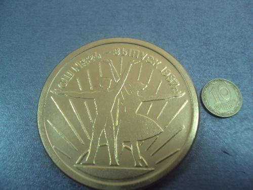 медаль настольная хмельницкий средняя школа 24 выпуск 1987 №5043