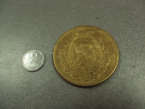 медаль настольная император александр III выставка 1882 №6656