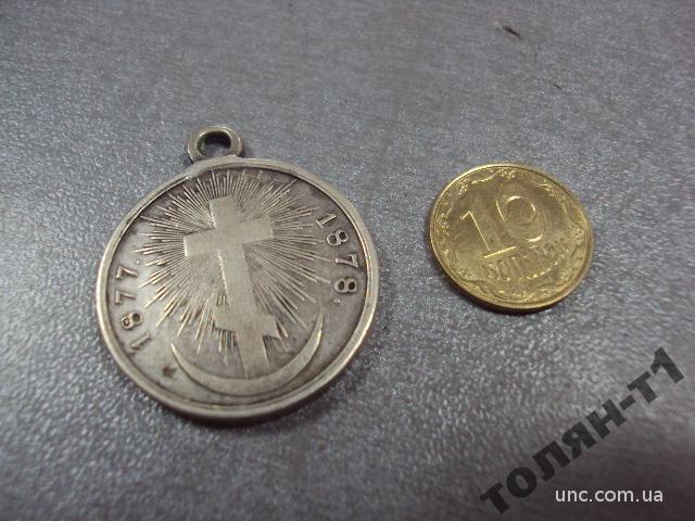 медаль русско-турецкая война 1877-1878 серебро №10147