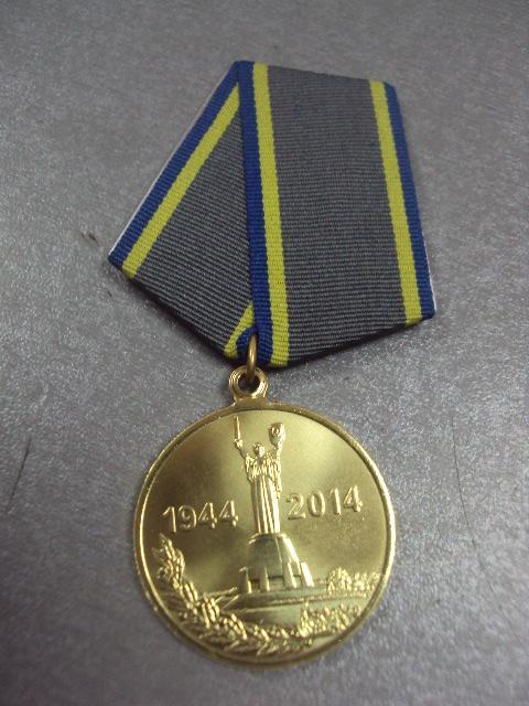 медаль украина 70 лет освобождения украины 1944-2014 №4679