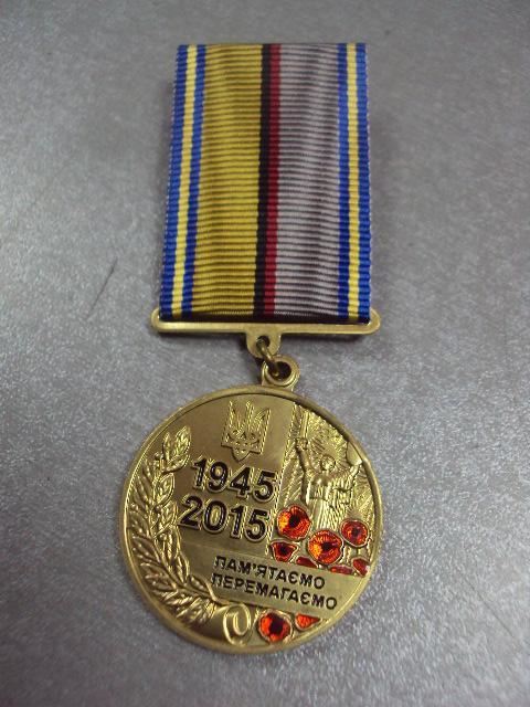 медаль украина 70 лет победы над фашизмом 1945-2015 №4680