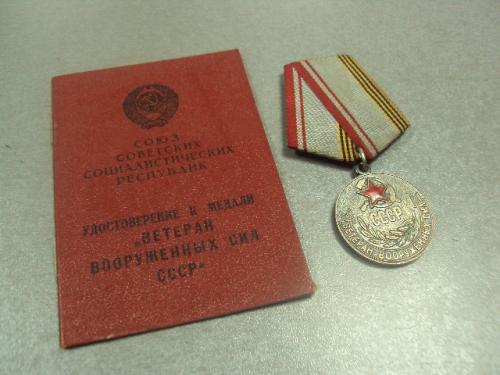 медаль ветеран вооруженных сил ссср  №8823