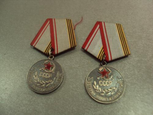 медаль ветеран вооруженных сил ссср лот 2 шт  №14398
