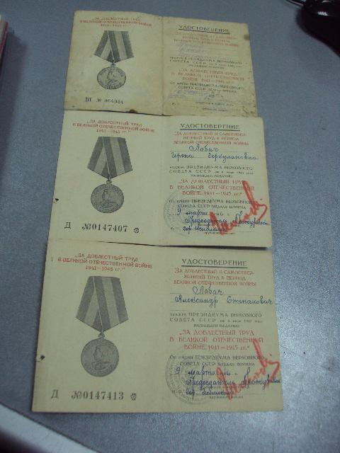медаль за доблестный труд в вов удостоверение лот 3 шт №5097