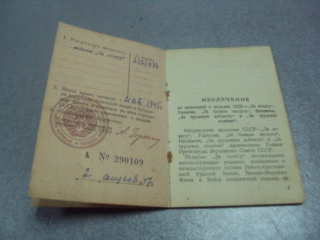 медаль за отвагу 1947 удостоверение №5108
