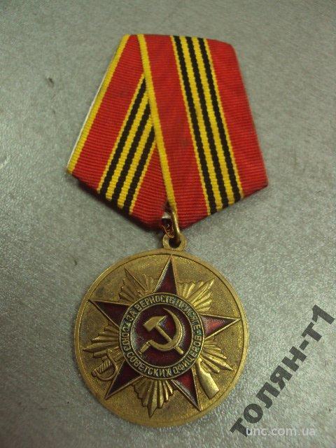 медаль за верность присяге