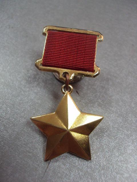 медаль золотая звезда герой ссср 4.749 №4696