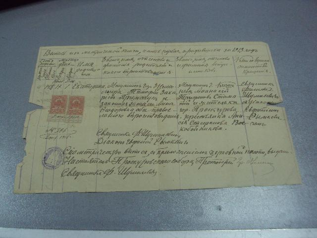 метрическая выписка проскуров 1913г  №362