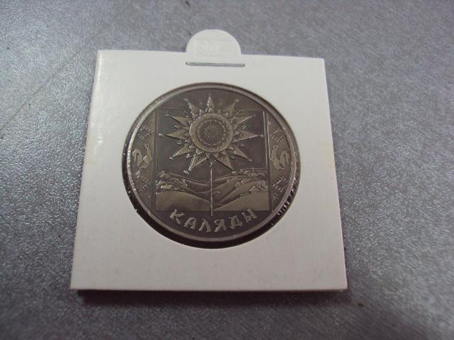 монета 1 рубль 2004 каляды беларусь №9