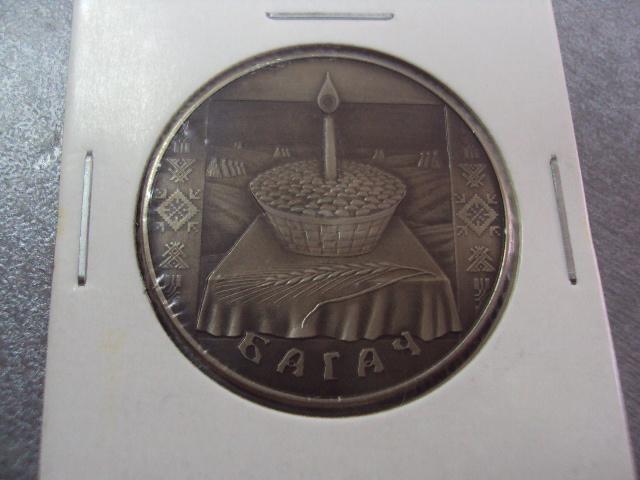 монета 1 рубль 2005 багач беларусь №8