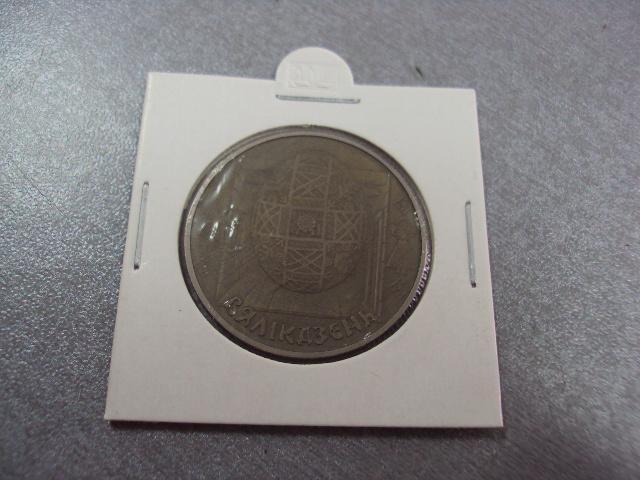 монета 1 рубль 2005 великдень пасха беларусь №10
