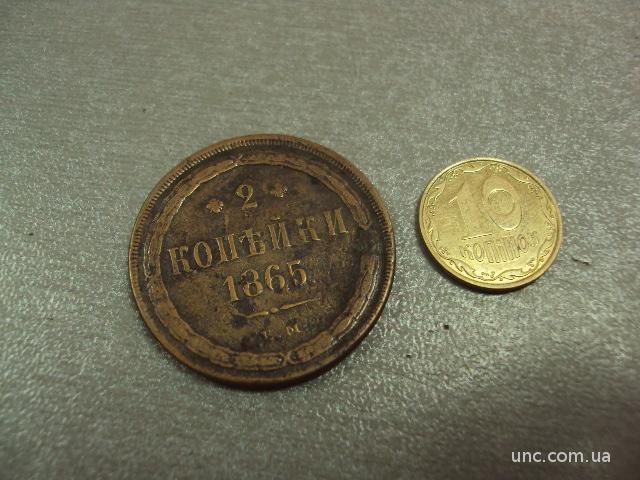 монета 2 копейки 1865 год бронза №4