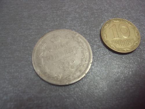 монета 20 копеек 1865 серебро №25