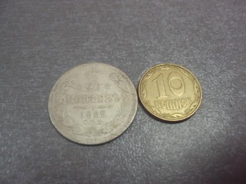 монета 20 копеек 1869 серебро №24