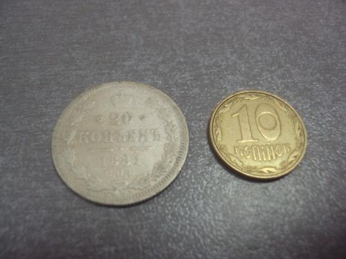 монета 20 копеек 1881 серебро №23