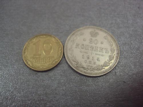 монета 20 копеек 1914 серебро №28