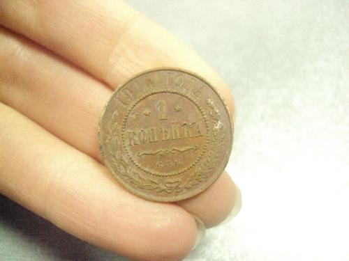 монета россия 1 копейка 1914 №6060