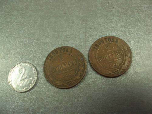 монета россия 2 копейки 1899  лот 2 шт №9870