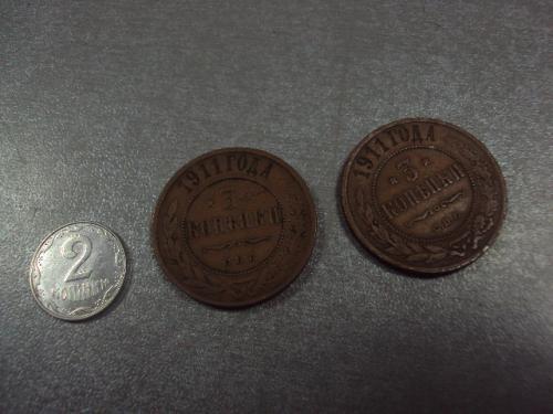 монета россия 3 копейки 1911  лот 2 шт №9851